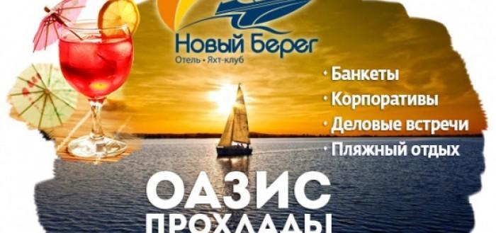 Яхт клуб «Новый берег»